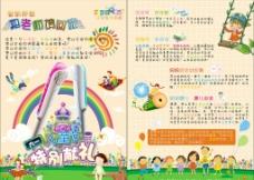 儿童节单页图片