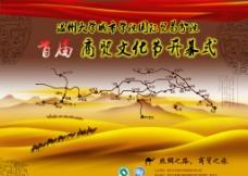 商贸文化节开幕式图片