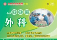 医院 外科图片