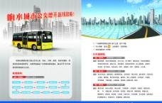 响水城市公交图片