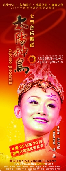 歌舞剧太阳神鸟海报图片