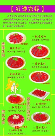 红透龙虾图片