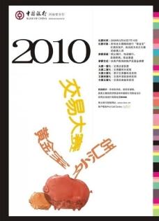 中国银行海报图片