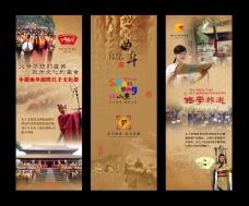 儒家文化海报