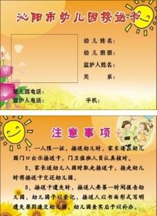 沁阳市幼儿园接送卡图片