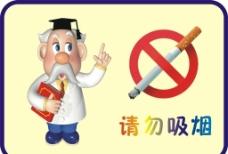 请勿吸烟 (位图)图片