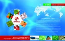 食品公司折页图片