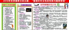 """2010年世界烟草日的主题 """"重视针对女性的性别与烟草营销图片"""