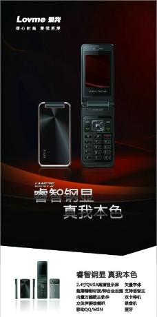 爱我手机 LM675单页图片