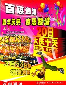 周年庆典宣传单图片