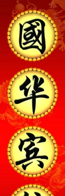 國華賓館圖片