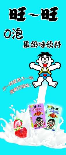 旺旺O泡饮料图片
