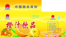 橙汁饮品彩箱图片