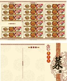 折叠菜谱图片
