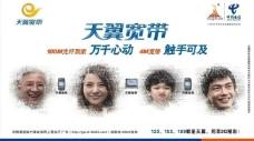 中国电信天翼宽带图片