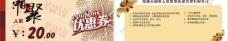 优惠券 现金券 湘菜系列 花边 花纹图片