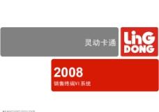 灵动卡通2008终端VI系统图片