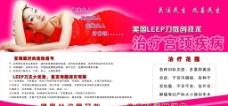 宫颈病病的治疗广告图片
