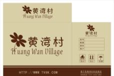 黄湾村品牌外纸箱皮设计图片