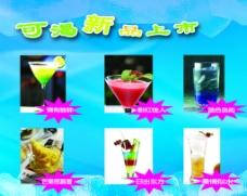 饮料 饮品 冰爽 冷饮图片
