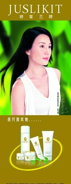 护肤品海报设计图片