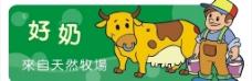 奶品形象吊牌图片