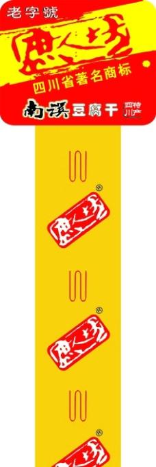 庶人坊豆腐干LOGO图片
