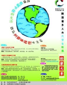 环保创意低碳主题海报图片