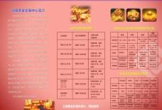 黄金珠宝 宣传页图片