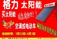 格力太阳能图片