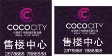 COCO CITY房地产