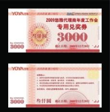 奖金兑换券图片
