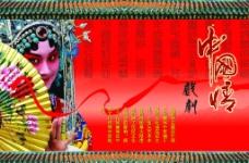 中国风 中国情 红色经典 系列招贴图片