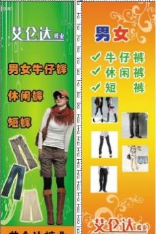 褲業展板圖片
