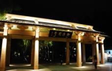 夜色中的浙江杭州西湖柳浪闻莺大门图片