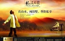 男人 山水 金色太阳 (图层被隐藏)图片