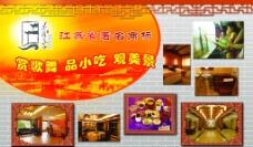 宾馆酒店展板图片