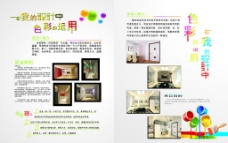 室内展板设计图片