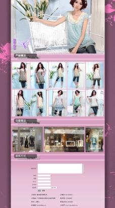 紫色服装行业网站展示模板图片
