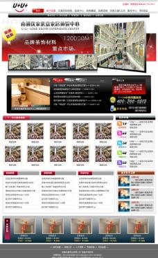 家装门户网站图片