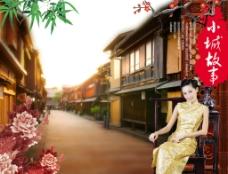 古镇 古装美女 巷子图片