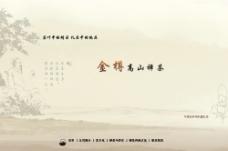 茶叶网站图片