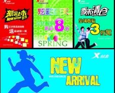 x特步海报设计图片