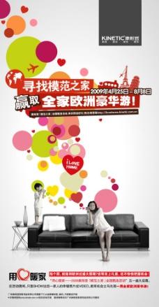 家具促销活动广告图片