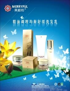 美源化妆品宣传单页图片