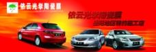 汽车 隔热膜 经销商 喷绘 红色图片