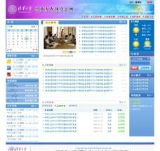 清华大学网站设计图片
