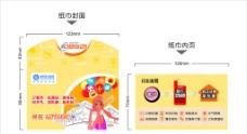 中国移动12580纸巾图片