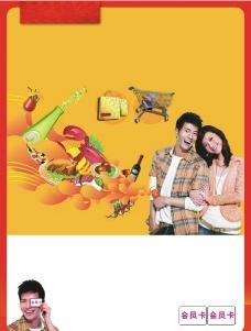 会员卡宣传单图片
