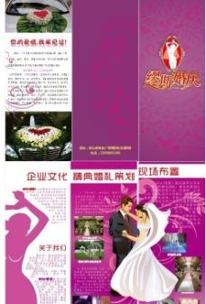 婚庆公司三折页图片